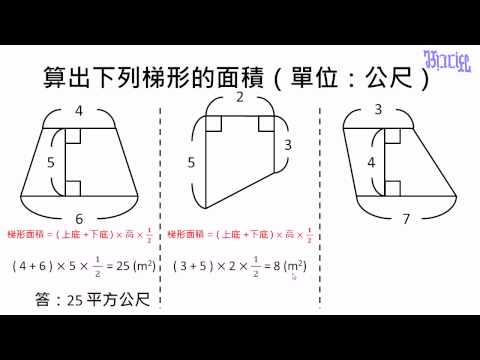 【例題】梯形面積的基本計算題   周長與面積   均一教育平臺