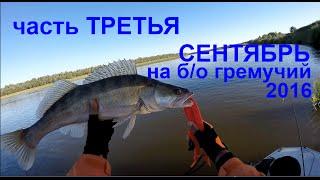 Рыбалка харабали гремучий