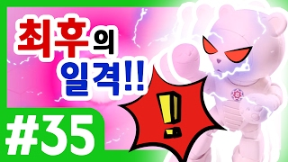 스타토이 시즌2 35화 - 최후의 일격, 고성능 레이져포! - 뽀로로 장난감 애니(Pororo Toy Animation)