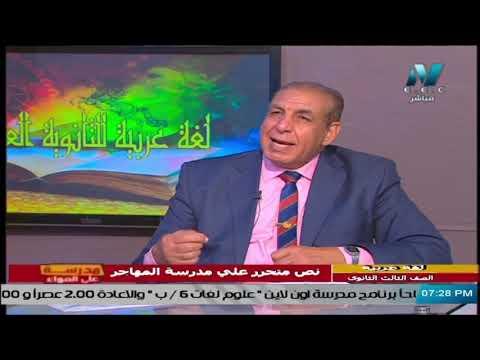 لغة عربية للصف الثالث الثانوي 2021 - الحلقة 27 - نصوص متحررة من مدرسة المهجر & نحو الوحدة الخامسة