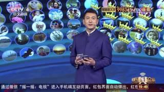 [中国舆论场]找外星人?中国巨型望远镜FAST来了! | CCTV-4