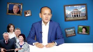Чем владеет семья Назарбаева