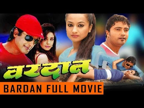 Bardan | Nepali Movie