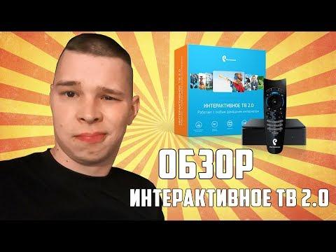 ОБЗОР ИНТЕРАКТИВНОГО ТВ 2.0 ОТ РОСТЕЛЕКОМА