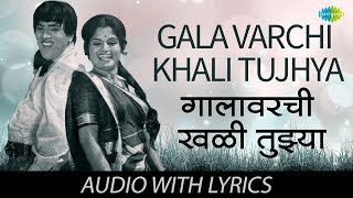 Gala Varchi Khali Tujhya with lyrics | गालावरची खळी
