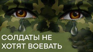Бунт в российской армии. Как солдат заставляют воевать против Украины - Гражданская оборона ЛУЧШЕЕ