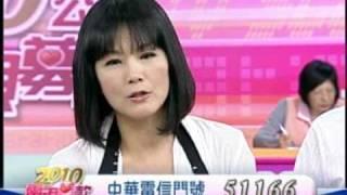 公視2010年中募款0704_徐貴櫻 丁力祺