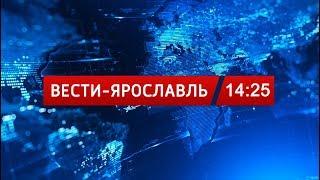 Вести-Ярославль от 15.11.18 14:25