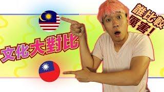【台灣VS馬來西亞 】這些你不知道的秘密,讓你更了解兩個國家