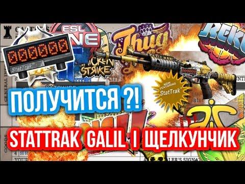 Контракты Обмена : StatTrak™ Galil AR | Щелкунчик - Получится?!