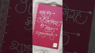 50th Anniversary Card | Wishes in Hindi | by ArtKiBarsaat