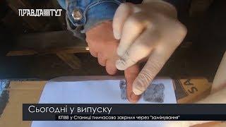 Випуск новин на ПравдаТут за 11.10.19 (20:30)