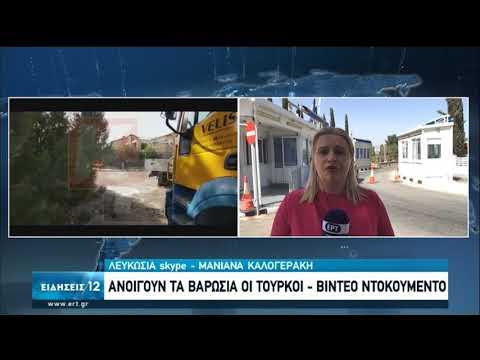 Βαρώσια | Ανοίγουν τα Βαρώσια οι Τούρκοι – Βίντεο Ντοκουμέντο | 08/10/2020 | ΕΡΤ