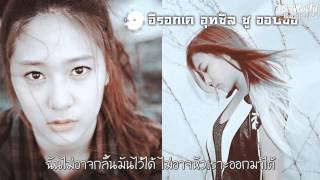 [ThaiSub] F(x) Luna & Krystal - Calling Out【Cinderella's Sister OST】