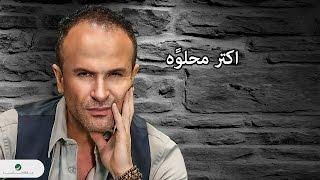 تحميل اغاني Ayman Zbib ... Aktar Mehlwe - With Lyrics   أيمن زبيب ... اكتر محلوًه - بالكلمات MP3