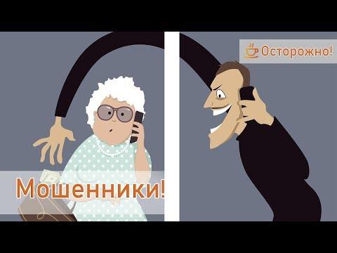 ВНИМАНИЕ, МОШЕННИКИ! Памятка для пожилых людей. Выпуск №1 💊  (12+)