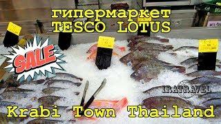 На Ао Нанг есть супермаркет Tesco Lotus средних размеров и много мелких супермаркетов Tesco. Мы же в этом видео отправились в путешествие своим ходом на шопинг в гипермакет Tesco Lotus около аэропорта Краби (KVB). Не стоит путать эти