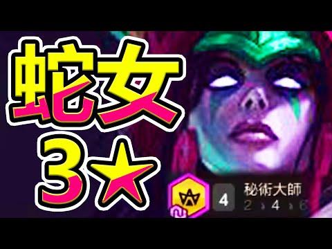 Sowhan聯盟戰棋4武鬥4秘術蛇女3星開秀吃雞!!
