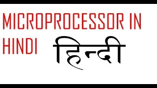 Microprocessor in Hindi | Introduction