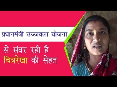 Chitrarekha of Madhy Pradesh praises Pradhan Mantri Ujjwala Yojana