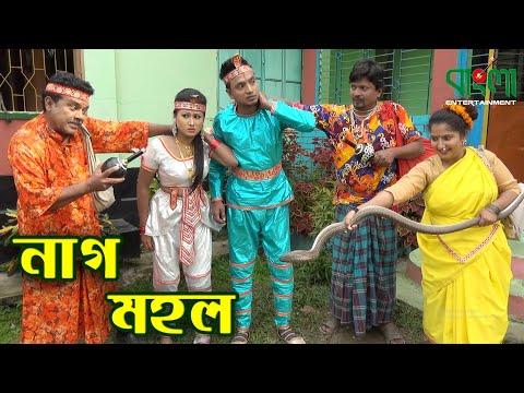 নাগ মহল | Nag Mahal | একটি বিনোদন মুলক গল্প | অনুধাবন - ৬৩ | Bangla Entertainment