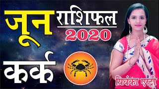 KARK Rashi - CANCER Predictions for JUNE - 2020 Rashifal | Monthly Horoscope | Priyanka Astro - Download this Video in MP3, M4A, WEBM, MP4, 3GP