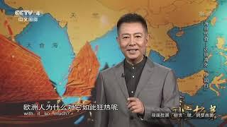 """海丝传奇——一远销海外""""中国白""""  【国宝档案】720P"""