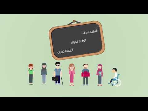 فيديو وحدة مناهضة التحرش والعنف ضد المرأة