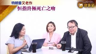 【iM會客室 青姐X沈大師】特朗普又老作 恒指終極死亡交叉