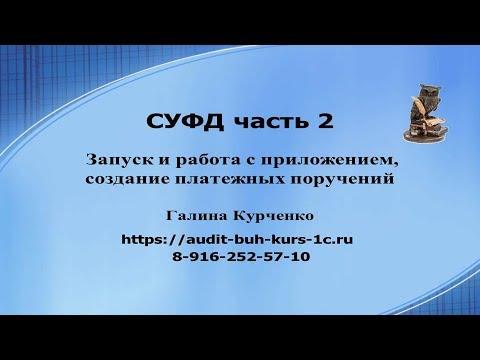 СУФД часть 2. Подготовка платежек.