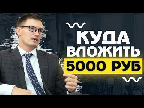 Куда вложить 5000 рублей? Во что инвестировать маленькие суммы?