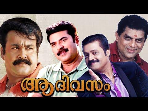 Aa Divasam 1982   Full Malayalam Movie   Mammootty, Sukumaran, Mohanlal   HD