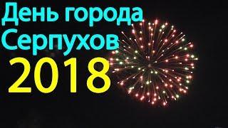 День города Серпухов + Салют - 679 лет - 22 сентября 2018 года