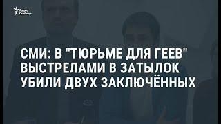 """СМИ: Находившиеся в """"тюрьме для геев"""" чеченцы убиты выстрелами в затылок / Новости"""