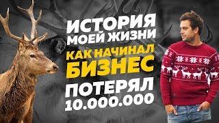 История моей жизни. Потерял 10.000.000 рублей. Как начинал бизнес? Стартовый капитал 600 р. Влог #3