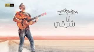 اغاني حصرية Mohamed Maghraby Ana Sharky محمد مغربي أنا شرقي تحميل MP3