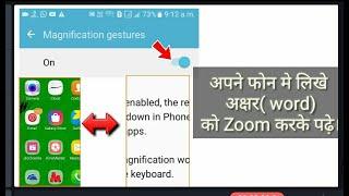 Magnification gestures Zoom (अपने फोन मे लिखे