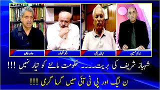PMLN Members Press Conference | Aaj Ka Such with Nadeem Hussain | 28 September 2021