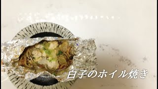 宝塚受験生のダイエットレシピ〜白子のホイル焼き〜のサムネイル