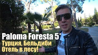 Paloma Foresta Resort&Spa 5*, Турция, Кемер