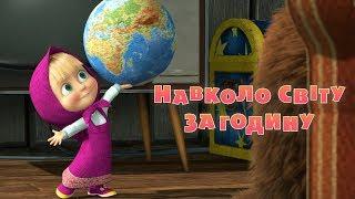 Маша та Ведмідь 🌏👱♀️ НАВКОЛО СВIТУ ЗА ГОДИНУ 👱♀️🌏(Трейлер) Masha and the Bear
