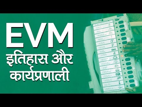 What Is Electronic Voting Machine (EVM) | History & Functioning Of EVM