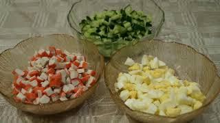 Этот салат все любят! Из крабовых палочек и риса