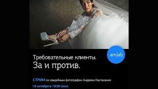 """Стрим по свадебной фотографии с Андреем Настасенко на - """"Требовательные клиенты"""""""