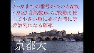 京都大学確率数列融合問題高校数学