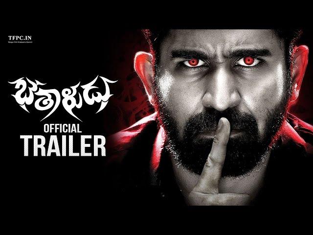 Bethaludu Telugu Movie Trailer | Vijay Antony, Arundhathi Nair