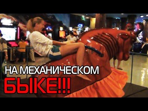 Відео Атракціон Родео на бику 2