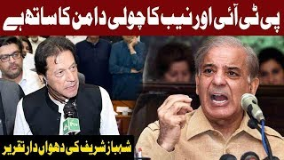 Imran Khan Used NAB To illegally Arrest Me Claims Shehbaz Sharif   17 October 201  Express News