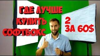 ЛУЧШИЙ СОФТБОКС С АЛИЭКСПРЕСС  best of softbox 2018