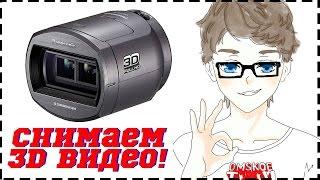 Снимаем реал 3D видео на обычную камеру!